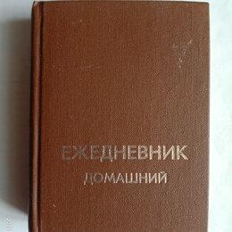 Другое - Ежедневник домашний СССР, 0