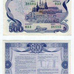 Банкноты - Облигации 1992 года, 0