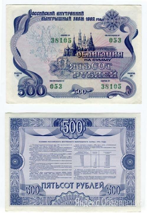 Облигации 1992 года по цене 50₽ - Банкноты, фото 0