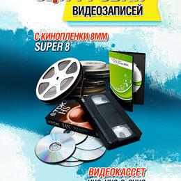 Фото и видеоуслуги - Оцифровка видео, 0