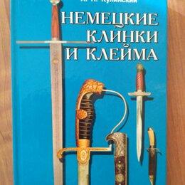 "Прочее - книга А.Н. Кулинский - ""Немецкие клинки и клейма"", 0"
