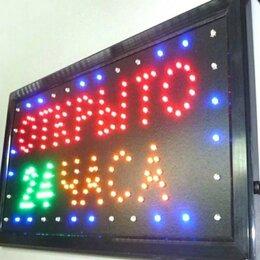 Информационные табло - Вывеска светодиодная, 0