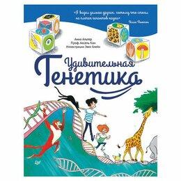 Наука и образование - Книга Удивительная генетика, Альтер А., К27698, 0