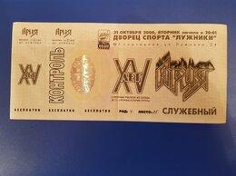 Билеты - Давние билеты на концерт группы АРИЯ (НЕ…, 0