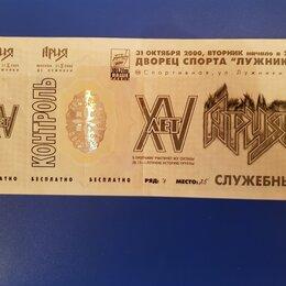Билеты - Давние билеты на концерт группы АРИЯ (НЕ погашеные) и др., 0