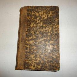 """Медицина - Книга """"психические заболевания 1838 г paris, 0"""