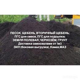 Строительные смеси и сыпучие материалы - чернозем плодородный , Земля полевая плодородная, торф , Почвогрунт в Твери, 0