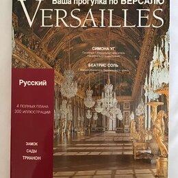 Искусство и культура - Ваша прогулка по Версалю Замок Сады Трианон 2002 Франция, 0