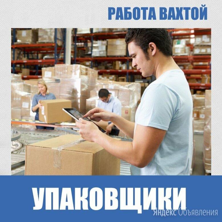 """Укладчик-упаковщик, фасовщик в компанию """"Надежный партнёр"""" - Фасовщики, фото 0"""