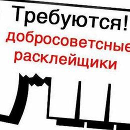 Распространители - Расклейка листовок, 0