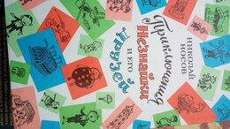 Детская литература - Книга-Приключения Незнайки, 0