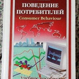Бизнес и экономика - книга АЛЕШИНА Поведение потребителей, 0