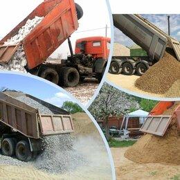 Строительные смеси и сыпучие материалы - Пгс песок щебень земля вывоз мусора доставка, 0