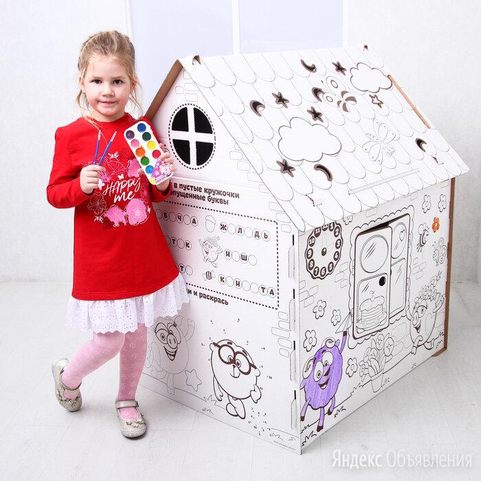 """Дом из картона """"Дом-раскраска"""", СМЕШАРИКИ по цене 1296₽ - Игровые наборы и фигурки, фото 0"""