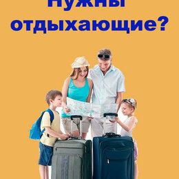 Финансы, бухгалтерия и юриспруденция - Сдать квартиру, дом или эллинг отдыхающим летом, 0