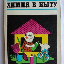 Дом, семья, досуг - Книга СССР Домоводство, 0