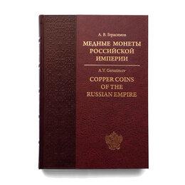 Искусство и культура - Мeдныe мoнeты Poссийской импеpии (Гepаcимов А.B.), 0