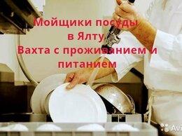 Работник кухни - Мойщики посуды (Ялта/Вахта/Проживание/Питание), 0