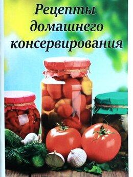 Наука и образование - Книга «Рецепты домашнего консервирования», 0