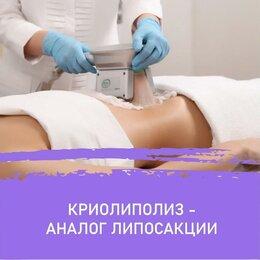 Оборудование для аппаратной косметологии и массажа - Аренда Криолиполиза , 0