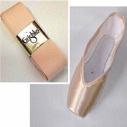 Обувь для спорта - Пуанты Гришко. Вкладыши, ленты, пятаки, 0
