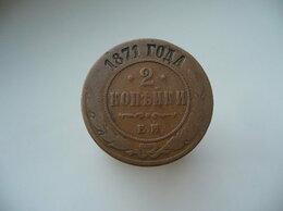 Монеты - 2 копейки 1871г.ЕМ, 0
