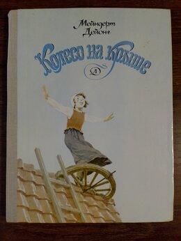 Детская литература - Книга,,Колесо на крыше,,., 0