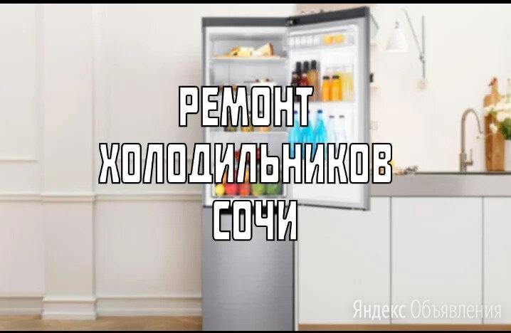 Ремонт холодильников. - Бытовые услуги, фото 0