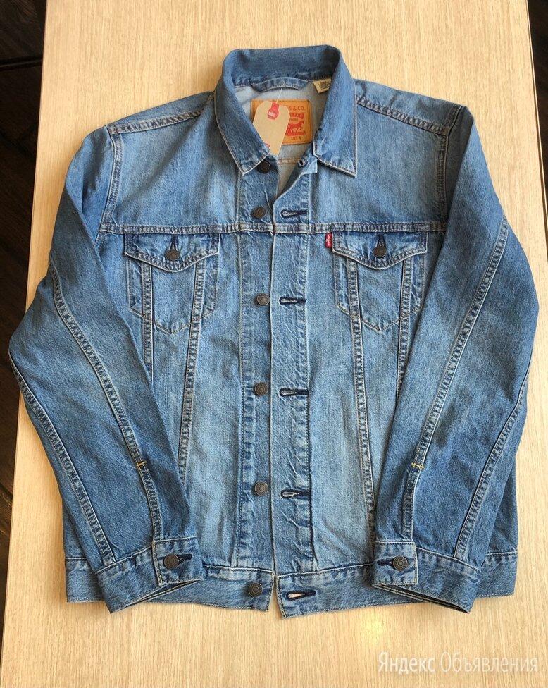 Куртка джинсовая Levis L, XXL новая по цене 7000₽ - Куртки, фото 0