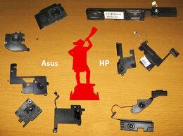Звуковые карты - Звуковые динамики ноутбуков Asus и HP, 0