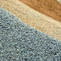 Строительные смеси и сыпучие материалы - Щебень гранитный 0/10 с доставкой от 1 до 3 тонн., 0