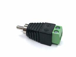 Дополнительное оборудование и аксессуары - Разъёмы для камер видеонаблюдения и др. устройств, 0