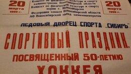 Постеры и календари - Афиша спортивного праздника к 50-летию…, 0