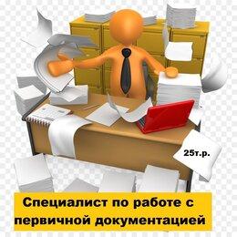 Делопроизводители - Специалист по работе с первичной документацией, 0