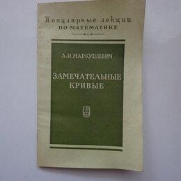 Наука и образование - Замечательные кривые Маркушевич Алексей Иванович, 0