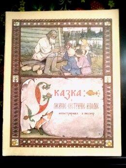 "Детская литература - ""Сказка о лисичке-сестричке и волке"". Гознак., 0"