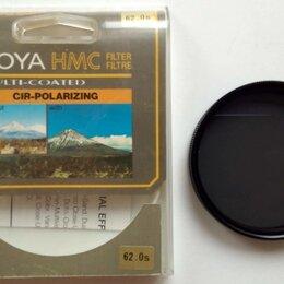 Светофильтры - Поляризационный фильтр HOYA (Japan), не Китай, 0
