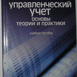 Бизнес и экономика - Управленческий учет. Основы теории и практики. 2004 г., 0