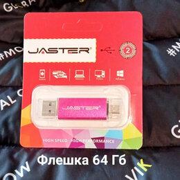 USB Flash drive - Флешка USB 64 Gb, 0
