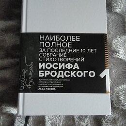 Художественная литература - Иосиф Бродский, 0