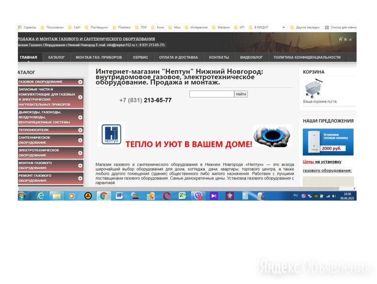 """Сайт """"Бытовое газовое оборудование"""" по цене 40000₽ - Интернет-магазин, фото 0"""