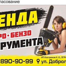Прочее - Аренда строительного оборудования инструмента, 0
