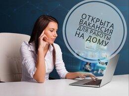 Менеджер - Онлайн-менеджер на входящие заявки (подработка,…, 0