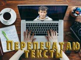 СМИ, копирайтинг и перевод - Перепечатка текстовых документов (копирайтер)., 0