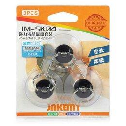 Прочие запасные части - Jakemy SK04 Присоски для снятия дисплея с кольцом, 0