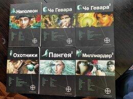 Художественная литература - Книги по серии Энтогенез, 0