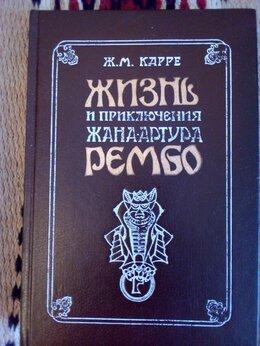 """Художественная литература - Ж.А.Рембо """"Пьяный корабль"""", Ж.М.Карре """"Жизнь и…, 0"""