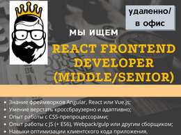 Разработчик - React Frontend developer (Middle/Senior), 0