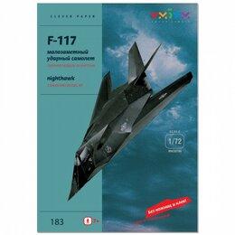 Сборные модели - Истребитель F-117 Nighthawk (Сборная игрушка из картона), 0