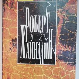 Художественная литература - Роберт Хайнлайн. Фантастические романы, 0